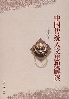 中國傳統人文思想解讀
