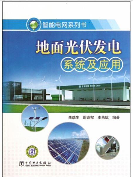 地面光伏發電系統及應用