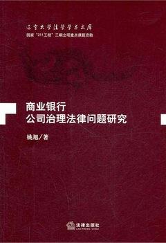 商業銀行 治理法律問題研究