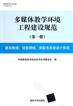 多媒體教學環境工程建設規範.第一冊 建築物理、信息網絡、供配電系統 規範