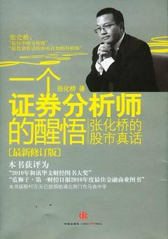 一個證券分析師的醒悟︰張化橋的股市真話^( 修訂版^)