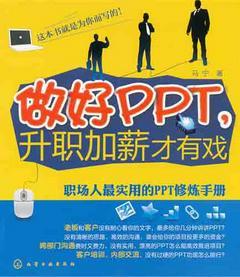 做好PPT,升職加薪才有戲︰職場人最 的PPT修煉手冊