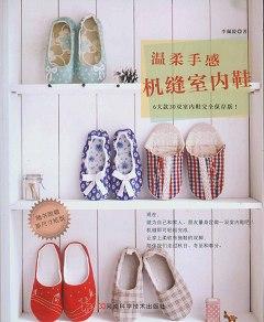 溫柔手感 機縫室內鞋