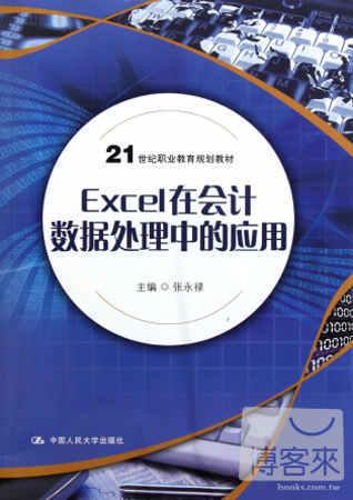 Excel在會計數據處理中的應用