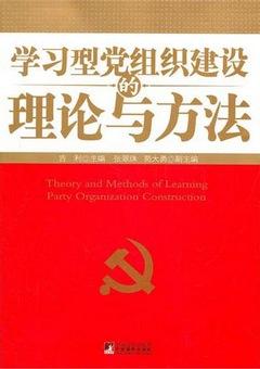 學習型黨組織建設的理論與方法