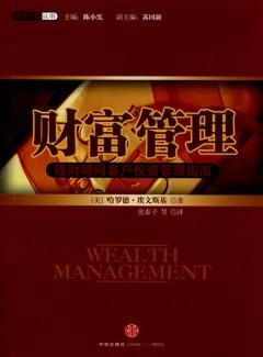 財富管理︰理財顧問客戶投資管理指南