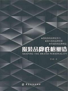 服裝品牌性格塑造