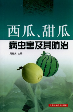 西瓜、甜瓜病蟲害及其防治