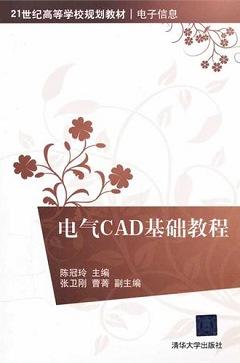 電氣CAD基礎教程