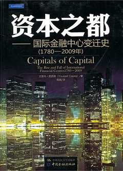 資本之都︰國際金融中心變遷史^(1780~2009年^)