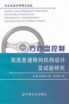 方向盤控制雙流差速轉向機構 及試驗研究