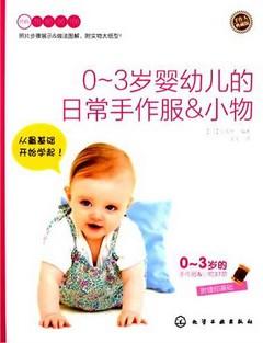0-3歲嬰幼兒的日常手作服&小物