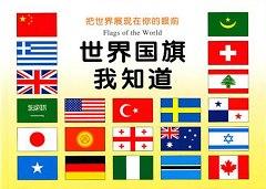 世界國旗我知道