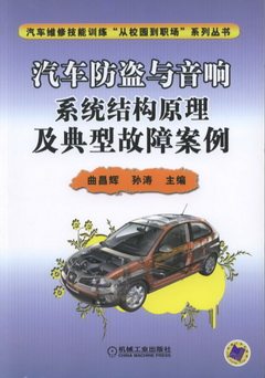 汽車防盜與音響系統結構原理及典型故障案例