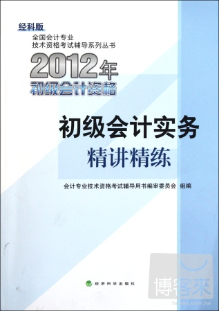 經科版2012年全國會計 技術資格考試輔導系列叢書 初級會計實務精講精練