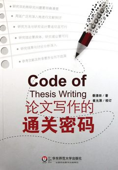 論文寫作的通關密碼