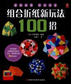 折紙新玩法100招