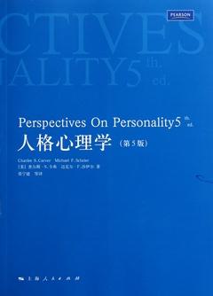 人格心理學.第5版