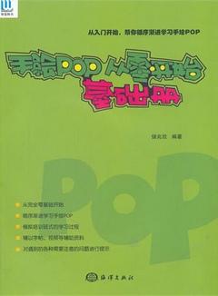 手繪POP從零開始‧基礎冊