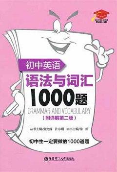 初中英語語法與詞匯1000題 附詳解第二版