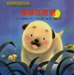 小狗是孩子 的朋友^(全六冊^)