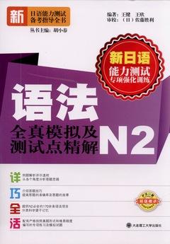 語法全真模擬及測試點精解 N2