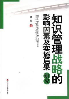 知識管理戰略的影響因素及實施後果研究