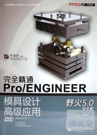 完全精通Pro ENGINEER 模具 應用 野火5.0 中文版