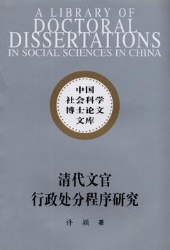 清代文官行政處分程序研究