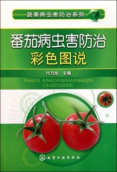 番茄病蟲害防治彩色圖說