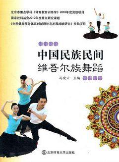 中國民族民間維吾爾族舞蹈