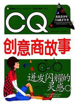CQ 商故事︰迸發閃耀的靈感