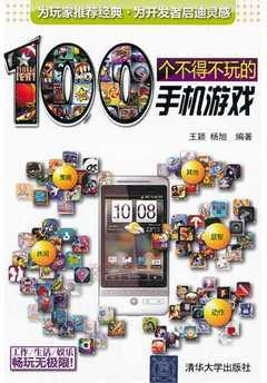 100個不得不玩的手機游戲