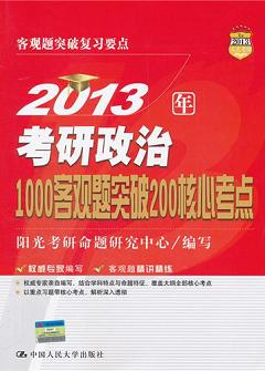 2013年考研政治1000客觀題突破200核心考點
