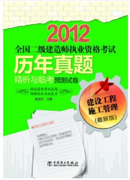 2012全國二級建造師執業資格考試歷年真題精析與臨考預測試卷:建設工程施工管理(最新版)