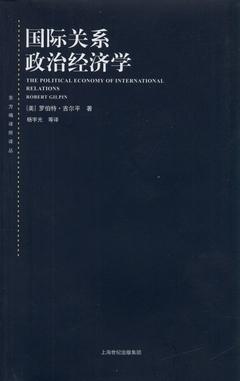 國際關系政治經濟學