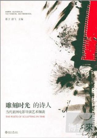 雕刻時光的詩人︰當代亞洲電影導演藝術細讀