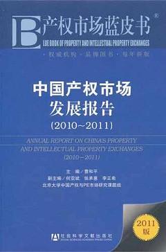 中國產權市場發展報告(2010-2011)(2011版)