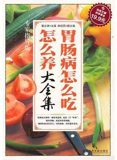 胃腸病怎麼吃怎麼養大全集^( 指導版^)