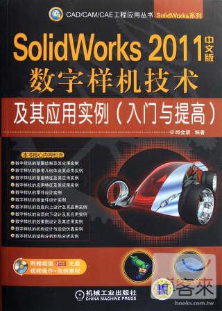 SolidWorks 2011中文版數字樣機技術及其應用實例:入門與提高