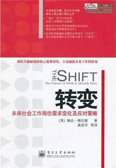 轉變:未來社會工作崗位需求變化及應對策略
