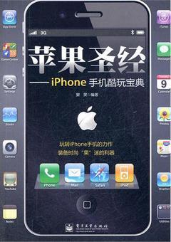 蘋果聖經:iphone手機酷玩寶典