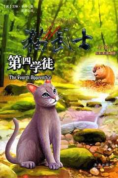 貓武士:星預言四部曲之1.第四學徒