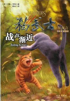 貓武士:星預言四部曲之2.戰聲漸近