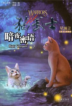 貓武士:星預言四部曲之3.暗夜密語