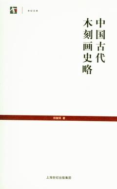中國古代木刻畫史略