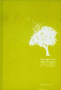 蘋果樹(漢英對照)