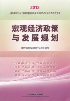 2012全國注冊咨詢工程師^(投資^)執業資格考試六年真題六次模擬︰宏觀經濟政策與發展規劃