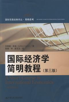國際經濟學簡明教程 第三版