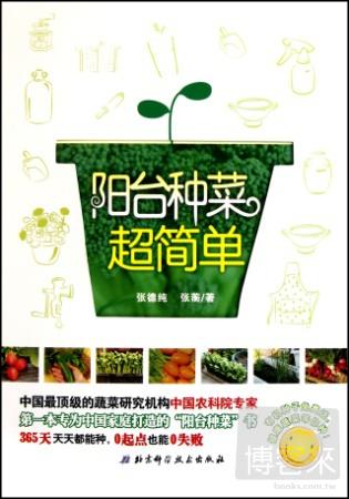 陽台種菜超簡單^(365天天天都能種,0起點也能0失敗,4種種子 送^)